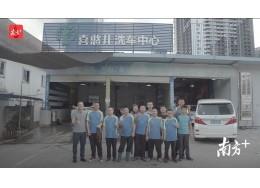 """全国首家""""喜憨儿""""洗车店在深圳开业4年:洗车正常收费,谢绝爱心小费"""