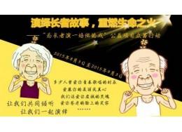"""""""朝花夕拾""""--长者自我增权服务项目"""