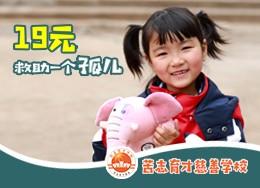失养儿童慈善学校