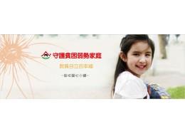 妇幼儿童 | 儿童暨家庭扶助基金会:以能力提升带动家庭脱贫